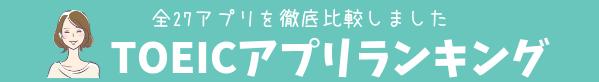 最短800点!TOEICアプリおすすめランキング【全27アプリ実際に使ってみた】