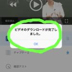 スタディサプリ動画ダウンロード/オフライン再生の方法3