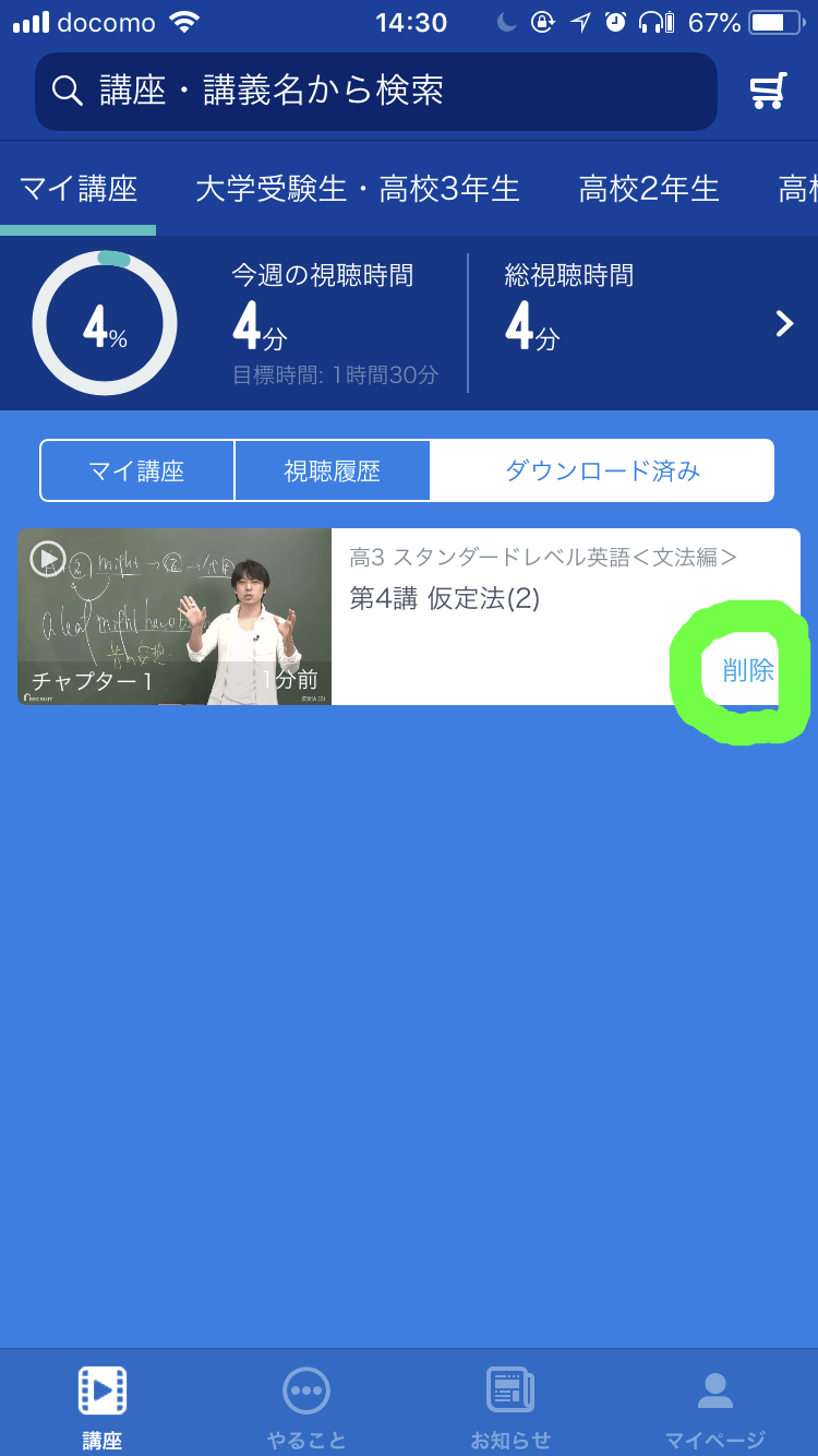 スタディサプリ動画ダウンロード/オフライン再生の方法4