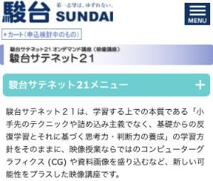 映像授業おすすめ/駿台サテネット21