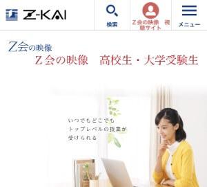 映像授業おすすめ/Z会の映像