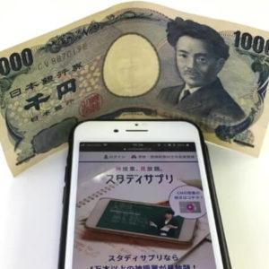 スタディサプリは返金可能・返金方法と注意点