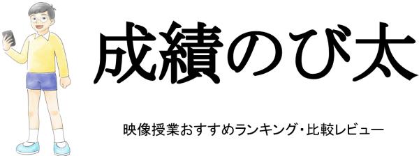 映像授業おすすめランキング【成績のび太】