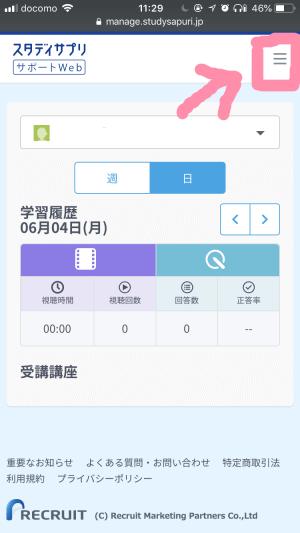 スタディサプリクレジットカード変更の方法・手順4