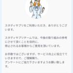 スタディサプリ退会・解約方法・流れ5