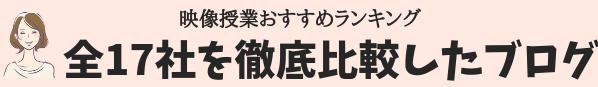 映像授業おすすめランキング【2019年3月】