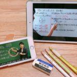 オンライン映像授業おすすめランキング/iPhoneとiPadでの授業の雰囲気