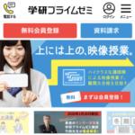 オンライン映像授業おすすめランキング/学研プライムゼミ