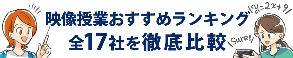 オンライン映像授業おすすめランキング【2020年11月】